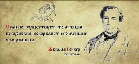 """Цитата: """"Если Бог существует, то атеизм..."""