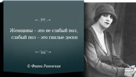 """Цитата: """"Женщины - это не слабый пол, слабый..."""