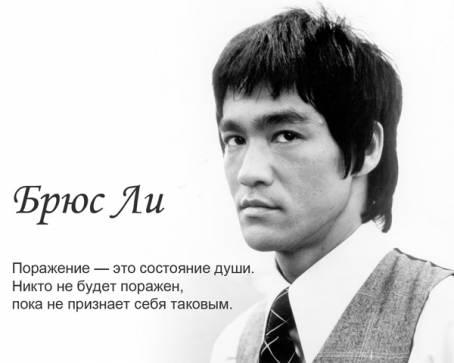 """Цитата Брюса Ли: """"Поражение - это состояние души."""