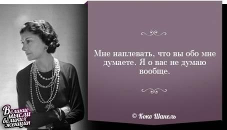 """Цитата Коко Шанель: """"Мне наплевать что вы обо..."""