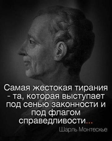 """Цитата: """"Самая жестокая тирания - та, которая..."""