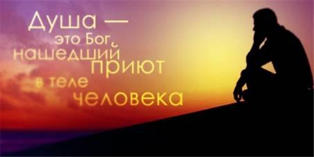 """Цитата: """"Душа - это Бог, нашедший приют..."""
