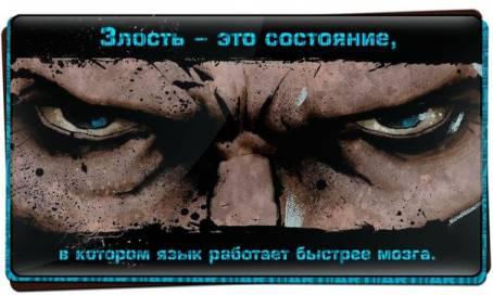 """Цитата: """"Злость - это состояние, в котором язык..."""