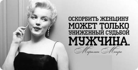 "Цитата Мэрилин Монро: ""Оскорбить женщину может..."
