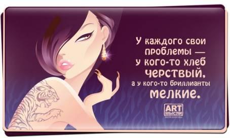 """Цитата: """"У каждого свои проблемы - у кого-то..."""