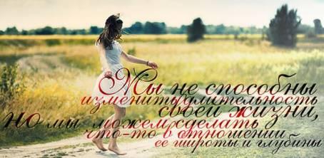 """Цитата: """"Мы не способны изменить длительность..."""