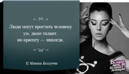 """Цитата: """"Люди могут простить человеку ум..."""