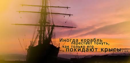 """Цитата: """"Иногда корабль перестает тонуть..."""