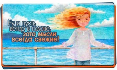 """Цитата: """"Ну и пусть ветер в голове, зато мысли..."""