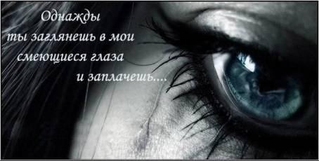 Однажды ты заглянешь в мои смеющиеся глаза...