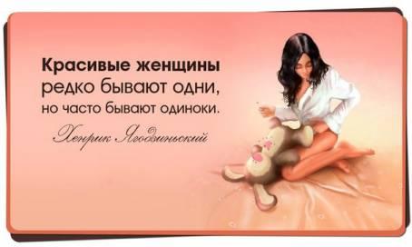 """Цитата: """"Красивые женщины редко бывают одни..."""