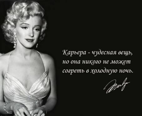 """Цитата Мэрилин Монро: """"Карьера - чудесная вещь..."""