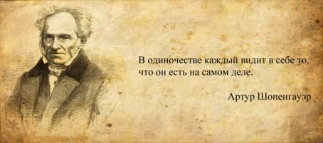 """Цитата: """"В одиночестве каждый видит в себе..."""