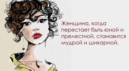 """Цитата: """"Женщина, когда перестает быть юной..."""