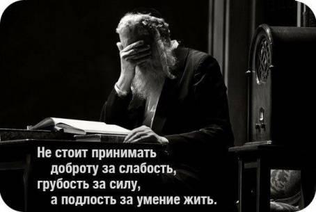 """Цитата: """"Не стоит принимать доброту за слабость..."""