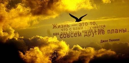 """Цитата: """"Жизнь - это то, что с вами случается..."""