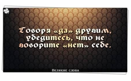 """Цитата: """"Говоря """"да"""" другим, убедитесь..."""
