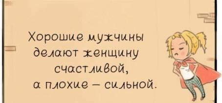 """Цитата: """"Хорошие мужчины делают женщину..."""
