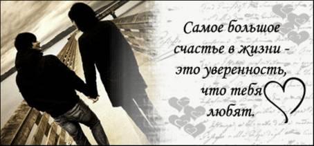 """Цитата: """"Самое большое счастье в жизни - это..."""