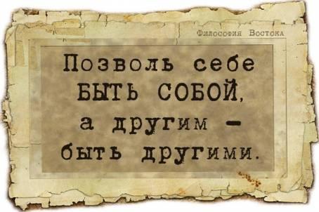 """Цитата: """"Позволь себе быть собой, а другим..."""