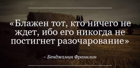 """Цитата: """"Блажен тот, кто ничего не ждет..."""