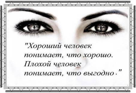"""Цитата: """"Хороший человек понимает, что хорошо..."""