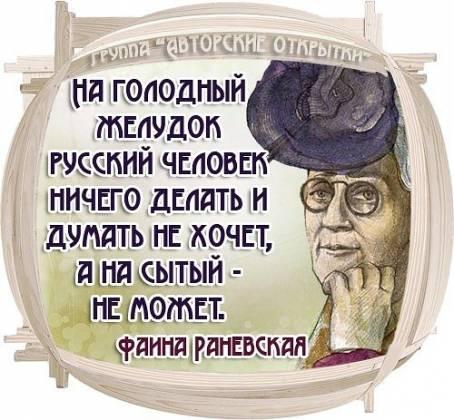 """Цитата: """"На голодный желудок русский человек..."""