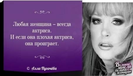 """Цитата: """"Любая женщина - всегда актриса. И если..."""