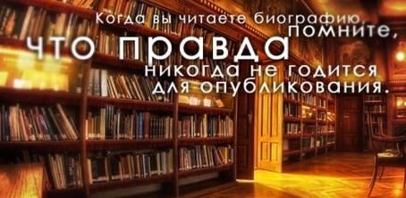 """Цитата: """"Когда вы читаете биографию..."""