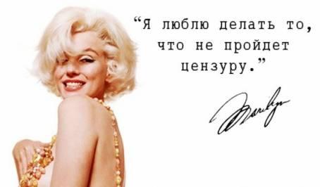 """Цитата Мэрилин Монро: """"Я люблю делать то, что..."""