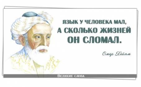 """Цитата: """"Язык у человека мал, а сколько жизней..."""