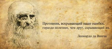 """Цитата: """"Противник, вскрывающий ваши ошибки..."""