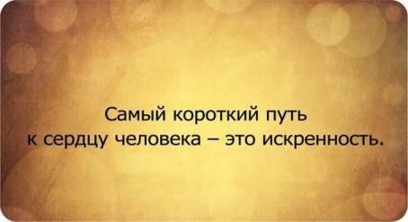 """Цитата: """"Самый короткий путь к сердцу человека..."""