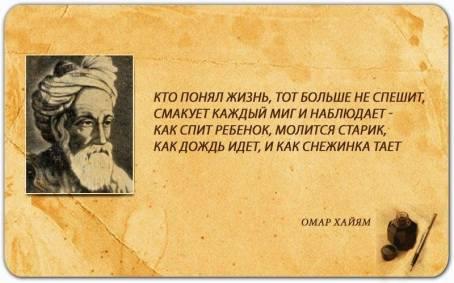 """Цитата: """"Кто понял жизнь, тот больше не спешит..."""