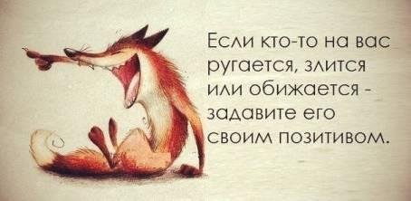 """Цитата: """"Если кто-то на вас ругается, злится..."""