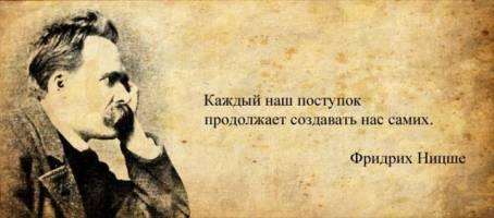 """Цитата Фридриха Ницше: """"Каждый наш поступок..."""