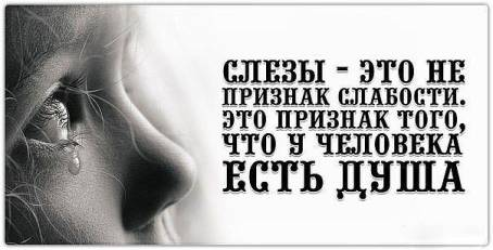 """Цитата: """"Слезы - это не признак слабости..."""