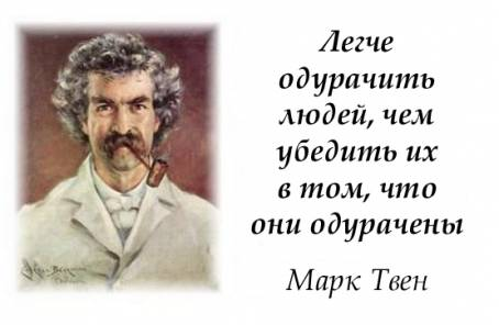 """Цитата: """"Легче одурачить людей, чем убедить..."""