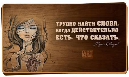 """Цитата: """"Трудно найти слова, когда действительно.."""