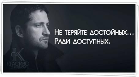 """Цитата: """"Не теряйте достойных... Ради доступных"""""""