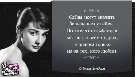 """Цитата: """"Слезы могут значить больше чем улыбка..."""