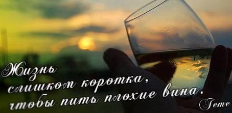 """Цитата: """"Жизнь слишком коротка, чтобы пить..."""