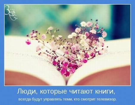 Демотиватор - Люди, которые читают книги, всегда..