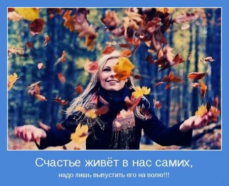 Демотиватор - Счастье живет в нас самих, надо...