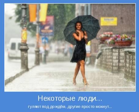 Демотиватор - Некоторые люди гуляют под дождем...