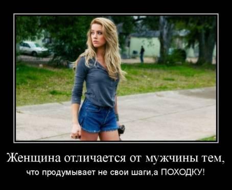 Демотиватор - Женщина отличается от мужчины тем...