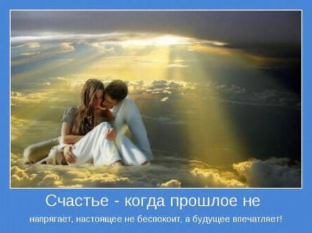 Демотиватор - Счастье - когда прошлое не...