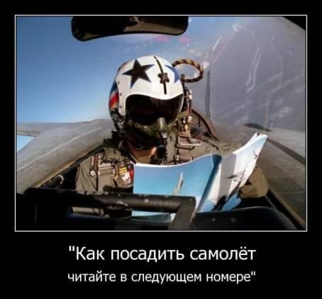 Демотиватор - Как посадить самолет читайте в...