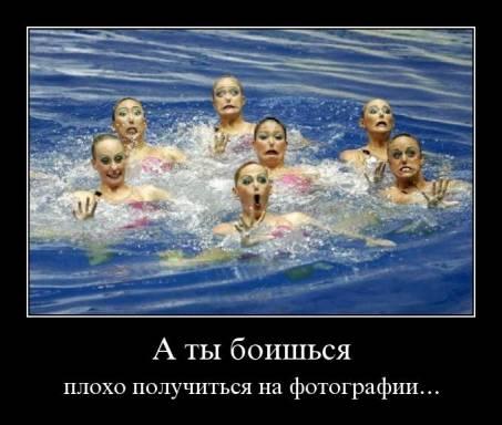 Демотиватор - А ты боишься плохо получиться на...