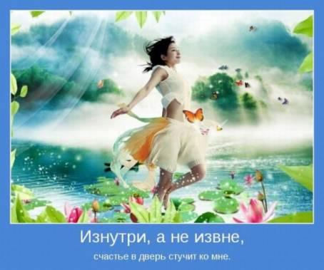 Демотиватор - Изнутри, а не извне, счастье...